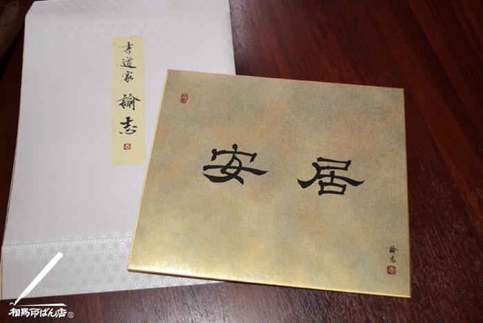 書道家 岩尾諭志君に書いて貰った色紙。
