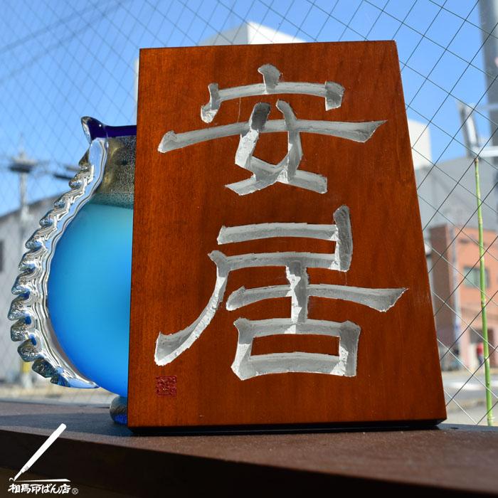 刻字。朴木に安居と彫りこむ。