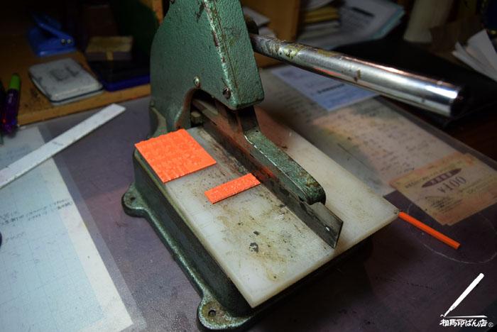 ゴム印をカットして作ります。