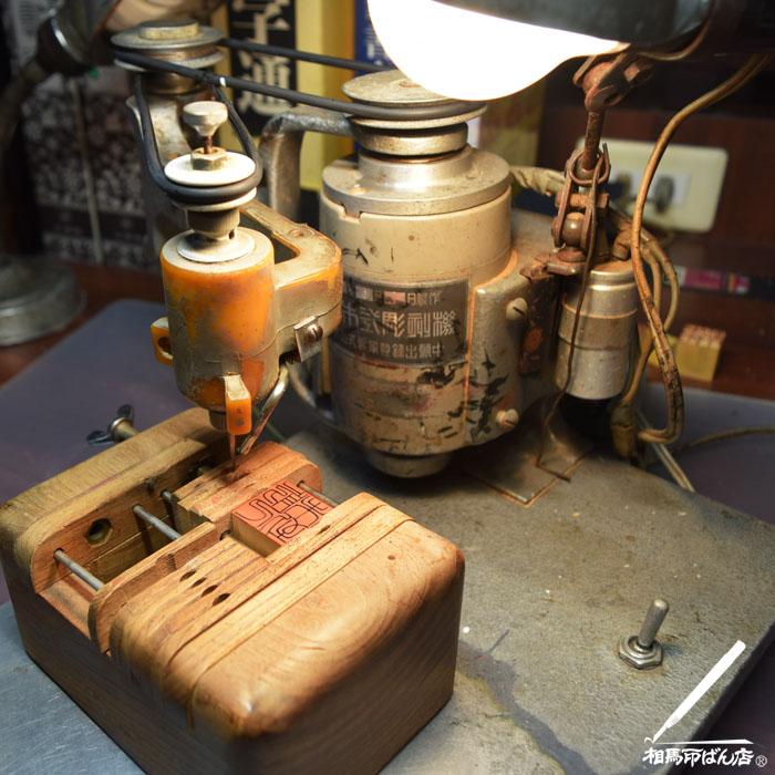 昭和の時代のレトロな彫刻機械
