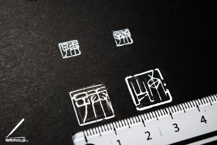 年賀状に使える2020年(令和2年)の干支の印