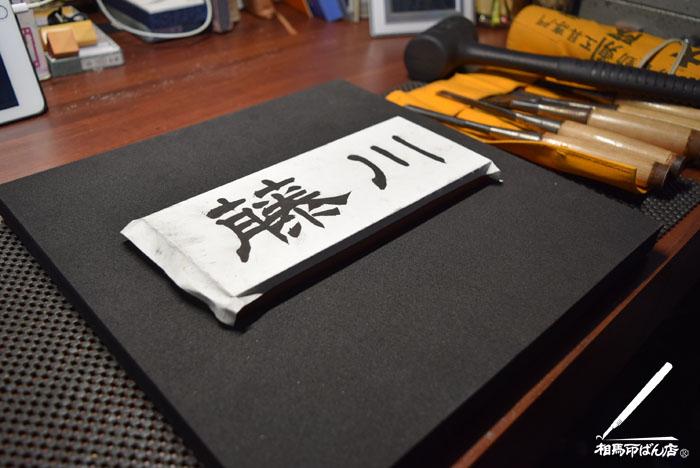 隷書で書いた文字を鑿で刻して表札をつくります。