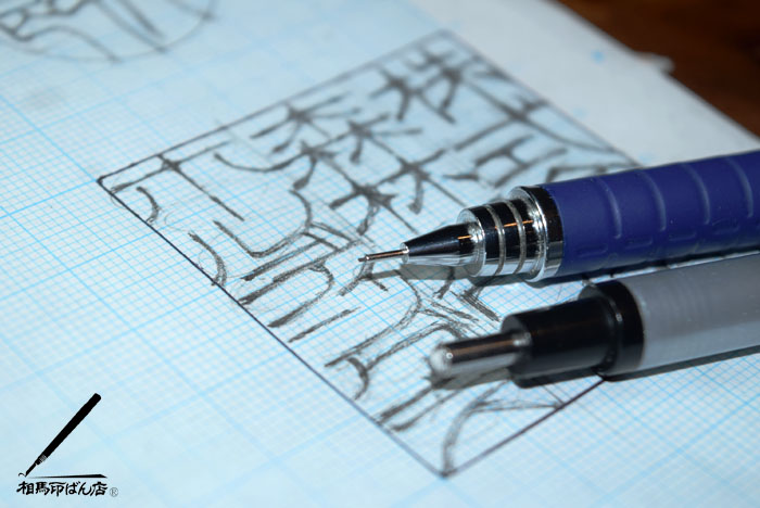パソコンの文字を使わず、手書きの文字で唯一無二の印鑑をつくる。