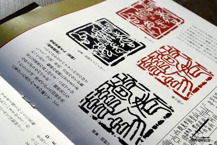 宮崎の篆刻教室