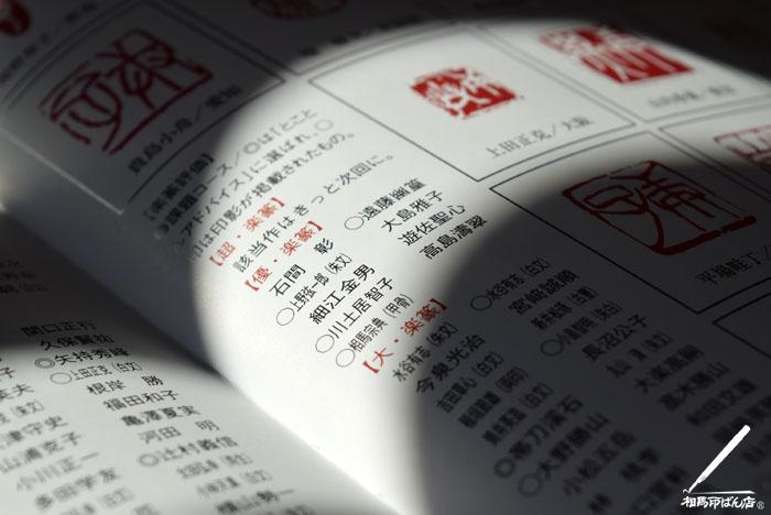 宮崎の篆刻カルチャースクール