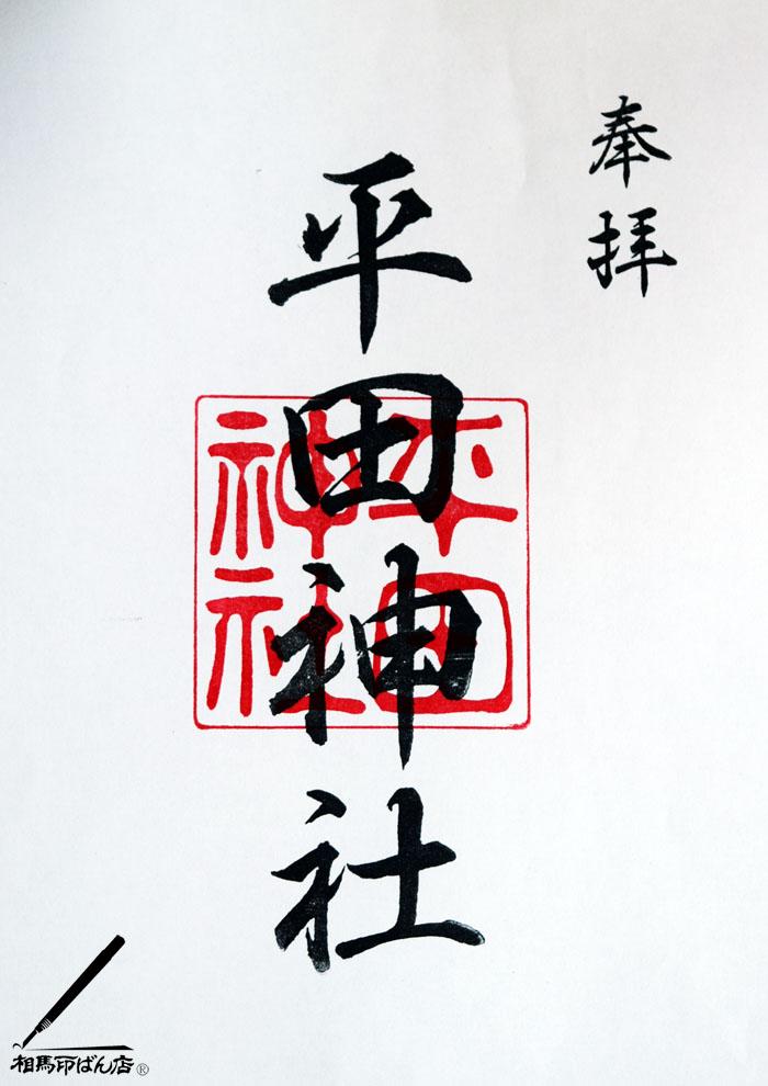 宮崎県川南町にある平田神社の御朱印