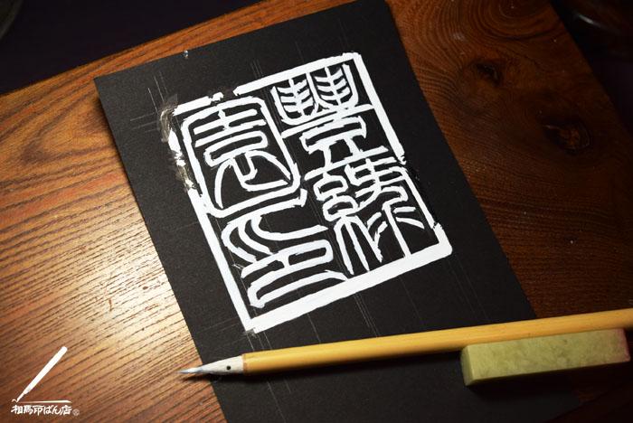 お店の暖簾につかう落款印を書き印として製作中。