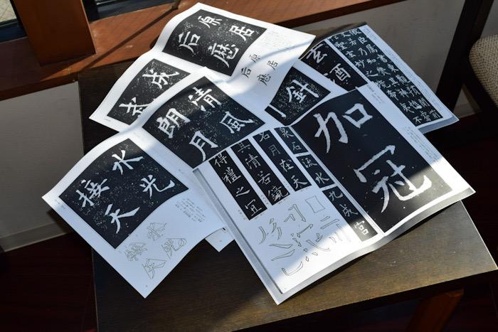 九成宮醴泉銘の手本