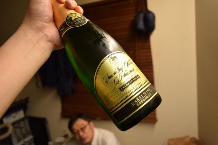 雲海酒造のスパークリングワイン