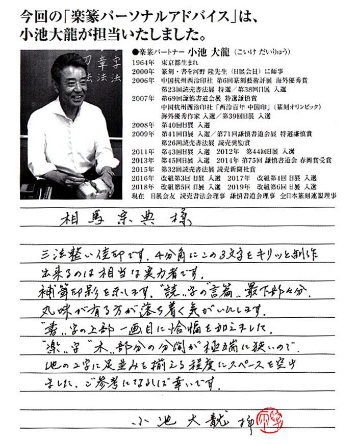 日展作家、小池大龍先生からの批評を頂く