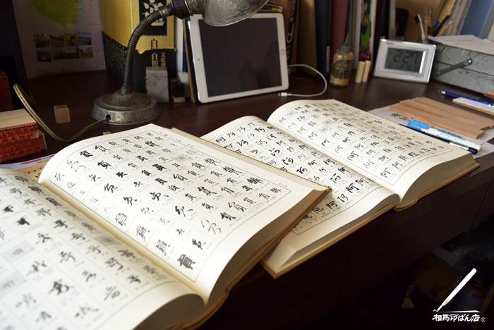 文字を扱う者は、文字を学ぶ重要性