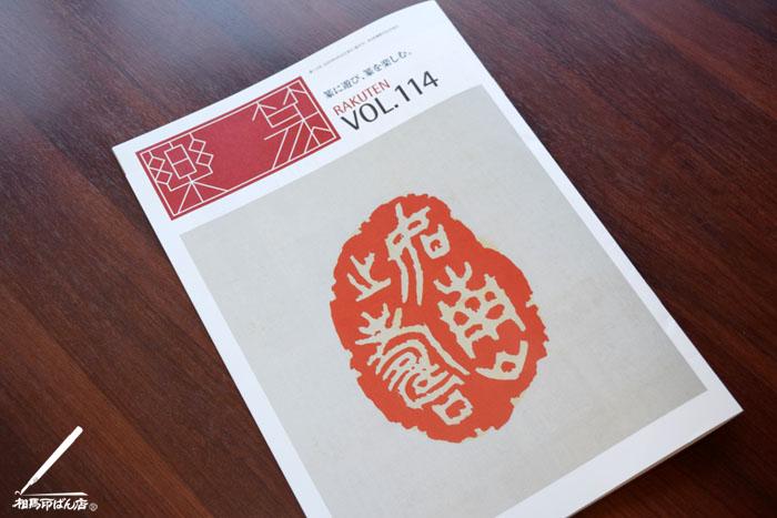 篆刻雑誌の楽篆