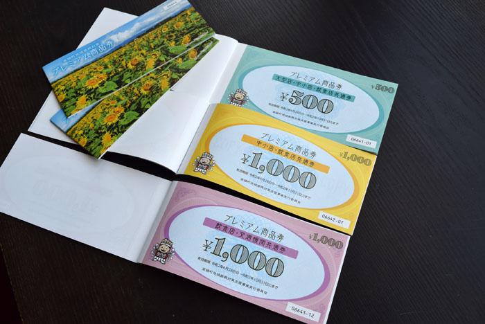 令和2年、高鍋町地域振興対策プレミアム商品券