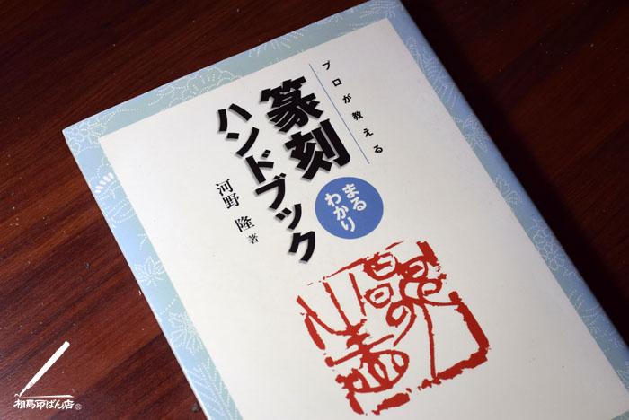 篆刻を理解するには、河野隆先生の「篆刻ハンドブック」をお勧めします。