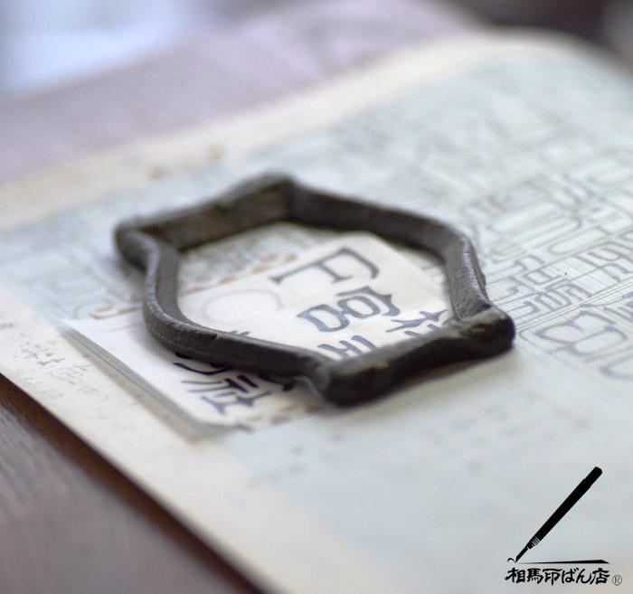 角印の印稿を古印体で書く。