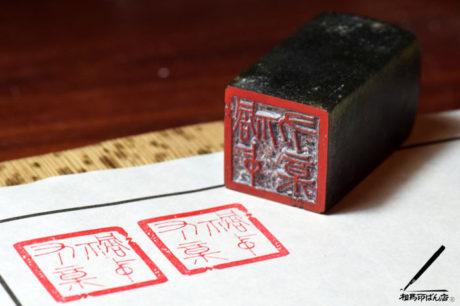 葉書に押せる落款印をつくる。宮崎で篆刻を楽しむ。