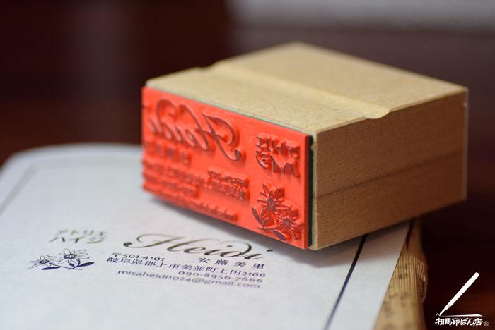 岐阜県郡上市にあるアトリエハイジ。パンフレットに捺すゴム印を製作