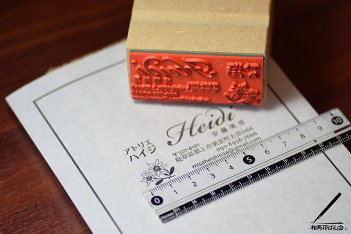 パンフレットに捺すゴム印を製作