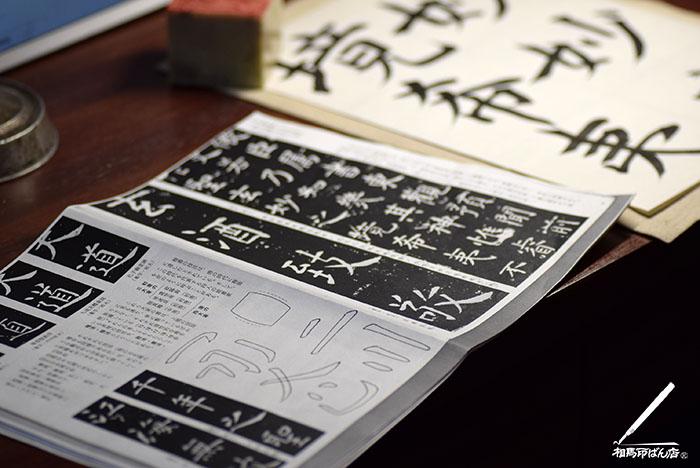 孔子廟堂碑の臨書