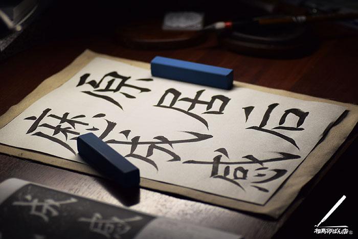 文鎮を使って九成宮醴泉銘の臨書