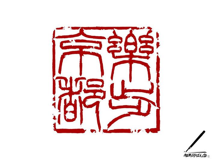 HPや、画像、動画に入れ込む落款印。Rappo-kyoto様の印。