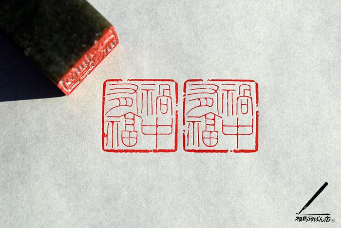2cm角につくった福中有福の落款印