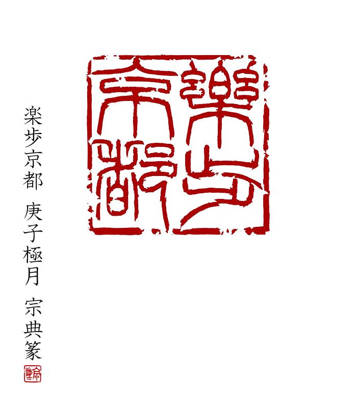 ロゴを篆刻でつくる。