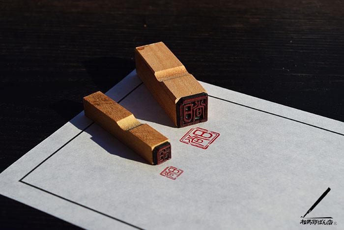 ゴム印で本格的な落款印