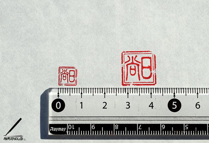 細かい文字でも捺印できるゴム印