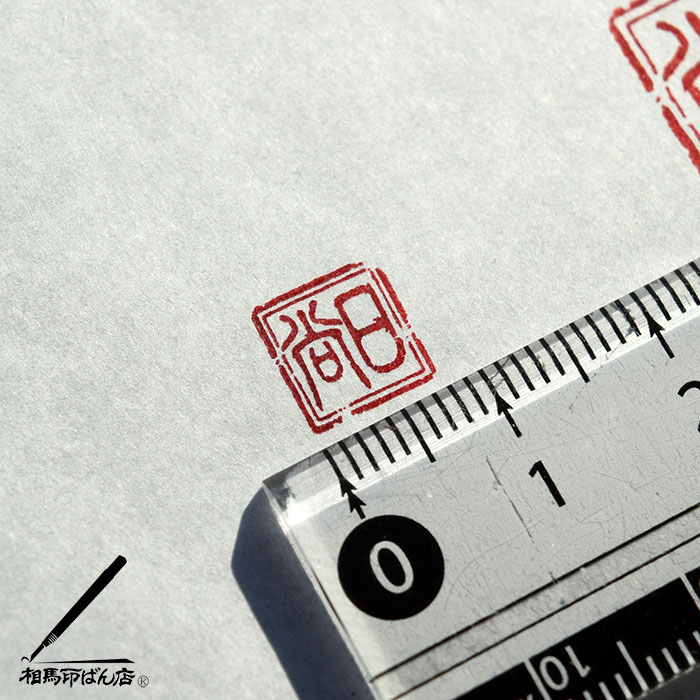 宮崎で小さなゴム印が作れる印鑑屋