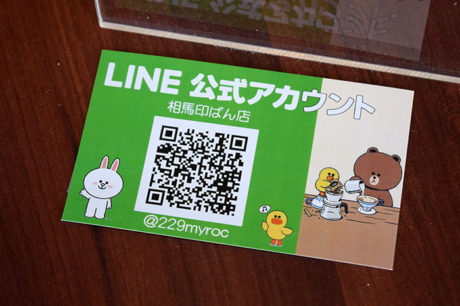 LINEで注文