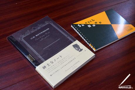 紳士のノート