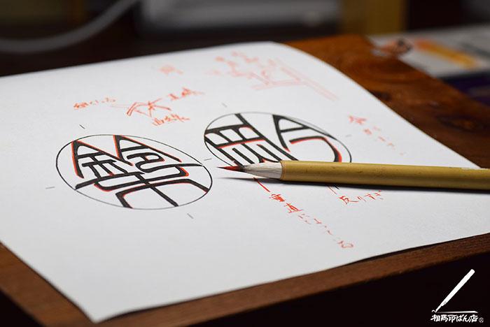 銀行印の文字をデザインする
