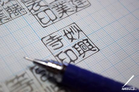 お寺の印を書く