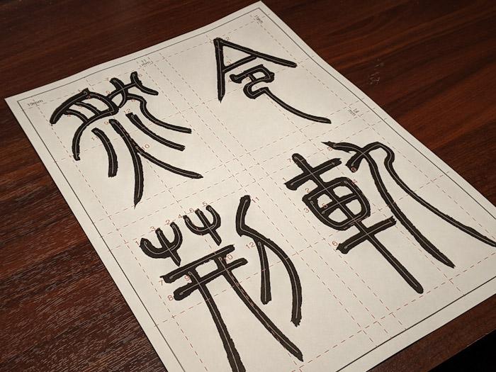 宮崎県の篆刻・書道教室