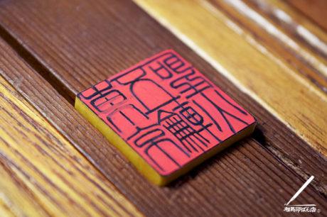 東京五輪聖火と字入れした角印