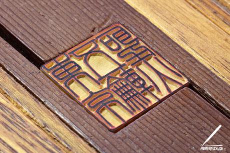 東京五輪聖火の角印を彫った画像