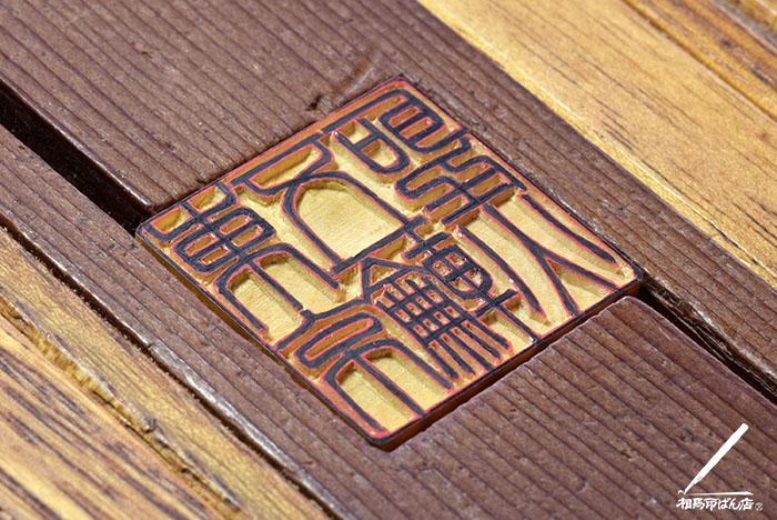 東京五輪聖火と字入れした角印を彫り終えたとこ