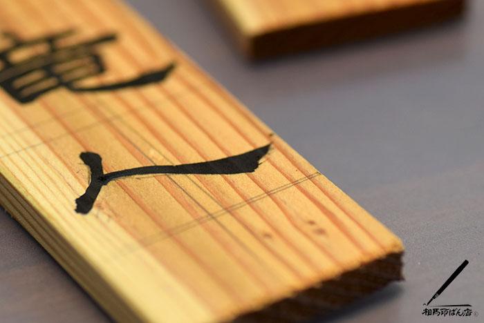 消防団の名簿の木札を隷書で書く
