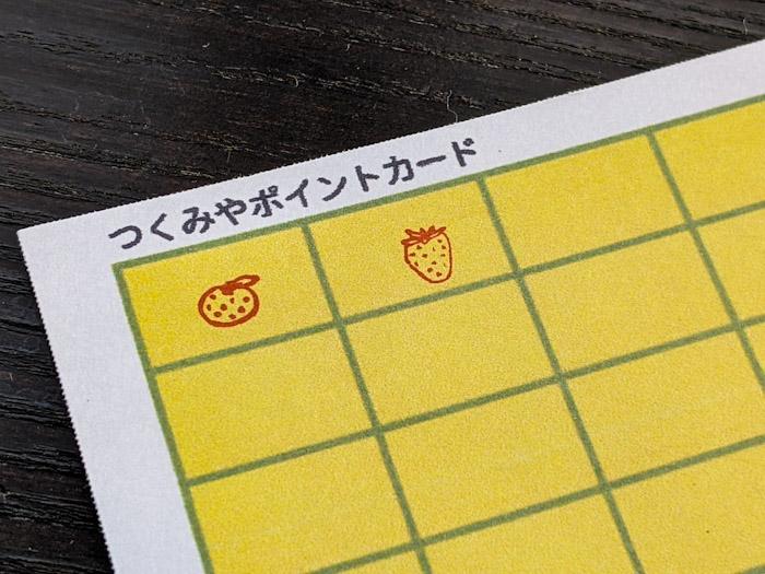 高鍋町の津久見屋果實店さまのポイントカード